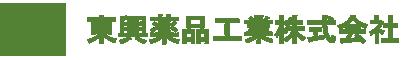 東興薬品工業株式会社